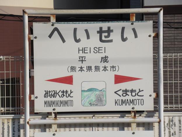 平成駅 駅名標