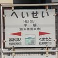 Photos: 平成駅 駅名標