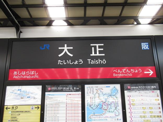 大正駅 駅名標【外回り】