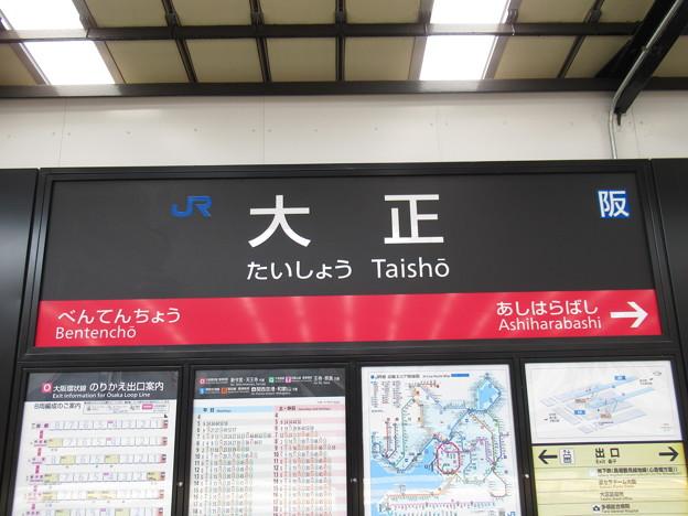 大正駅 駅名標【内回り】