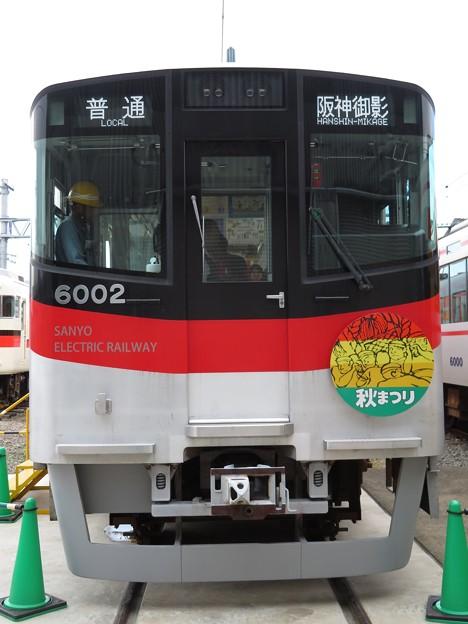 山陽6000系 クモハ6002