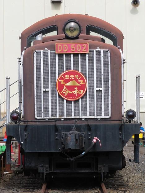 関鉄DD 502