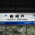 [新]新神戸駅 駅名標【上り】