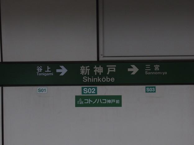 #S02 新神戸駅 駅名標【西行】
