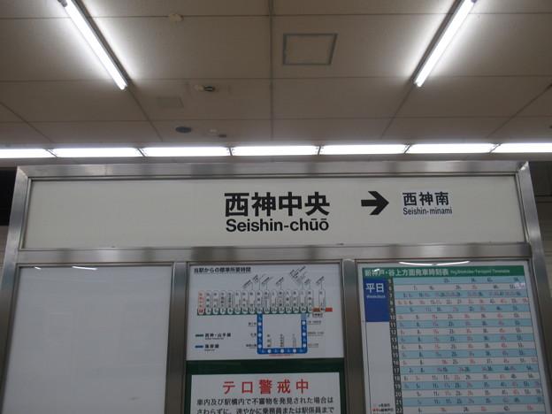 #S17 西神中央駅 駅名標