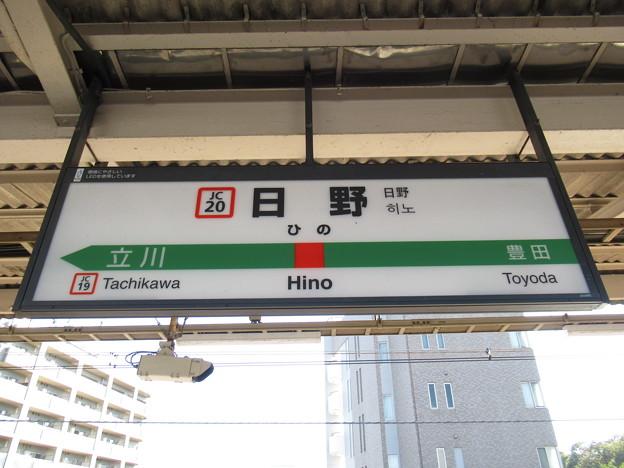 #JC20 日野駅 駅名標【上り】
