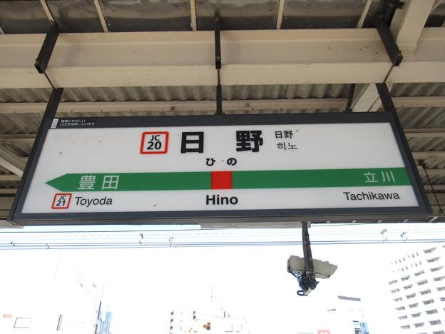#JC20 日野駅 駅名標【下り】