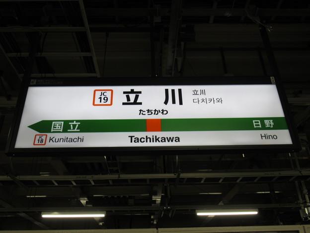 #JC19 立川駅 駅名標【中央快速線 上り】
