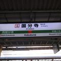 Photos: #JC16 国分寺駅 駅名標【下り】