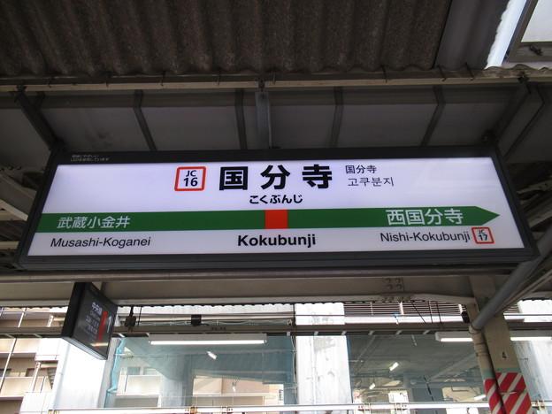#JC16 国分寺駅 駅名標【下り】