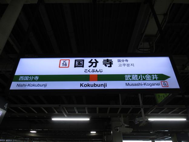 #JC16 国分寺駅 駅名標【上り】