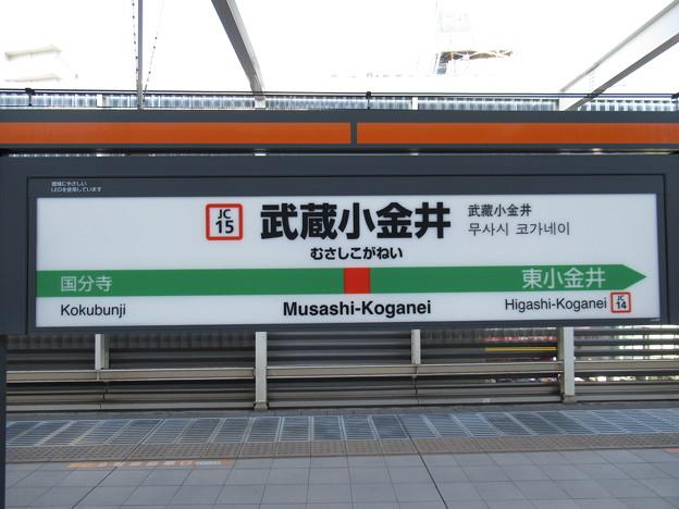 #JC15 武蔵小金井駅 駅名標【上り】