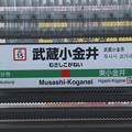 Photos: #JC15 武蔵小金井駅 駅名標【上り】