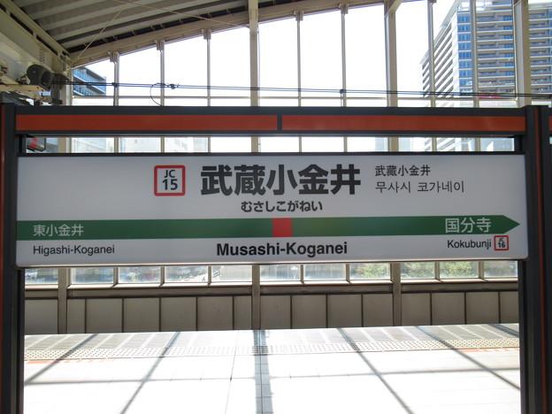 #JC15 武蔵小金井駅 駅名標【下り】