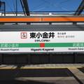 #JC14 東小金井駅 駅名標
