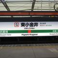 #JC14 東小金井駅 駅名標【上り】