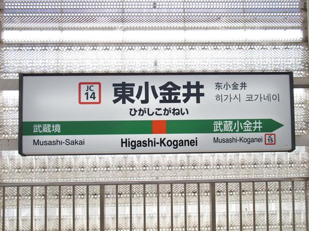#JC14 東小金井駅 駅名標【下り】