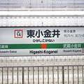 Photos: #JC14 東小金井駅 駅名標【下り】
