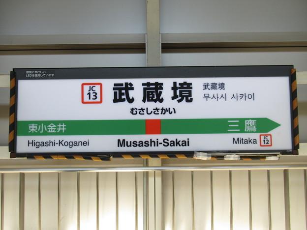 #JC13 武蔵境駅 駅名標【上り】