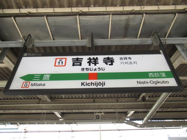 Photos: #JC11 吉祥寺駅 駅名標【中央快速線 下り】