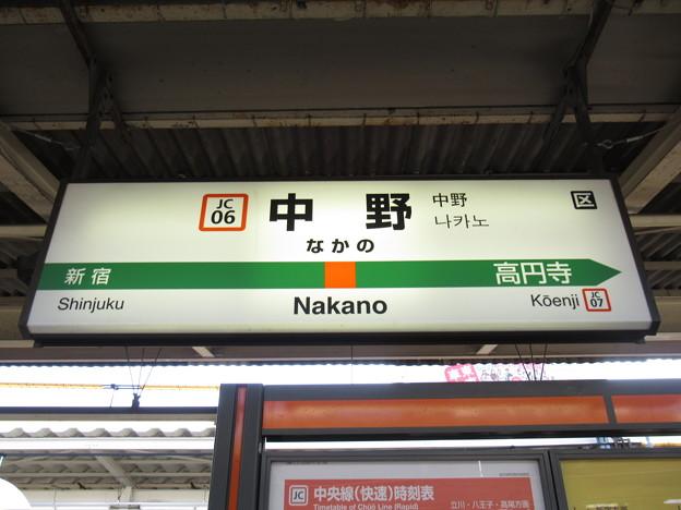 #JC06 中野駅 駅名標【中央快速線 下り】