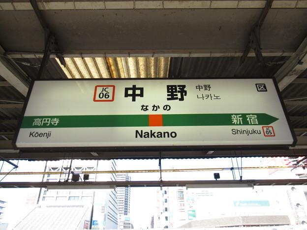 #JC06 中野駅 駅名標【中央快速線 上り】