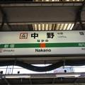 Photos: #JC06 中野駅 駅名標【中央快速線 上り】