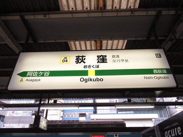 #JB04 荻窪駅 駅名標【中央緩行線 東行】