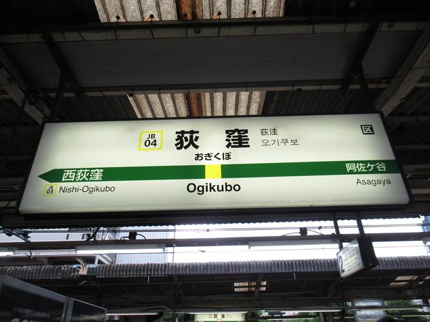 #JB04 荻窪駅 駅名標【中央緩行線 西行】
