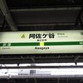 Photos: #JB05 阿佐ヶ谷駅 駅名標【中央緩行線 西行】