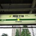 Photos: #JB05 阿佐ヶ谷駅 駅名標【中央緩行線 東行】