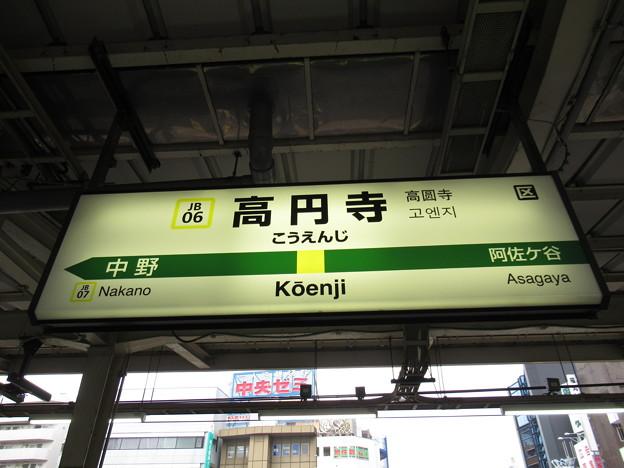 #JB06 高円寺駅 駅名標【中央緩行線 東行】