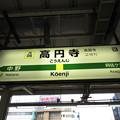 Photos: #JB06 高円寺駅 駅名標【中央緩行線 東行】