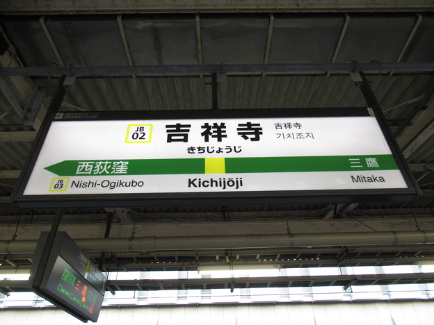 #JB02 吉祥寺駅 駅名標【中央緩行線 東行】