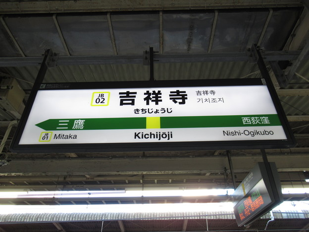 #JB02 吉祥寺駅 駅名標【中央緩行線 西行】