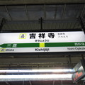 Photos: #JB02 吉祥寺駅 駅名標【中央緩行線 西行】