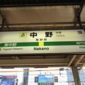 #JB07 中野駅 駅名標【中央緩行線 東行】