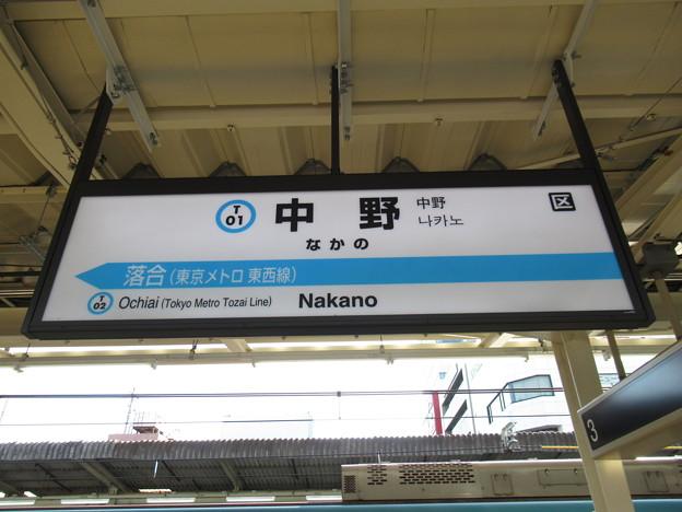 #T01 中野駅 駅名標【東西線】