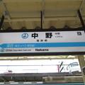 Photos: #T01 中野駅 駅名標【東西線】