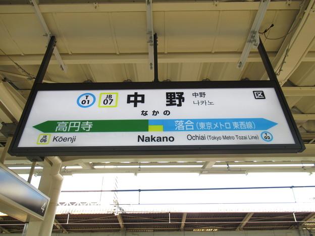 #JB07 中野駅 駅名標【中央緩行線 西行・東西線】
