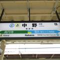 Photos: #JB07 中野駅 駅名標【中央緩行線 西行・東西線】