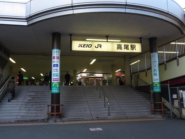 高尾駅 南口