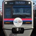 Photos: 京成3000形 3042F【110周年HM】