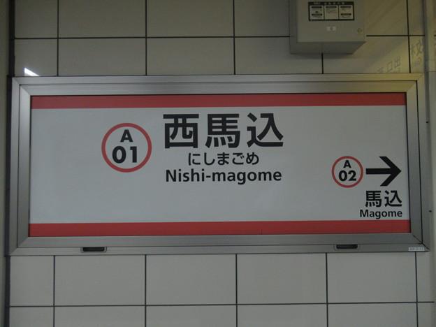 #A01 西馬込駅 駅名標
