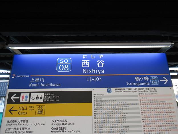 #SO08 西谷駅 駅名標【下り】