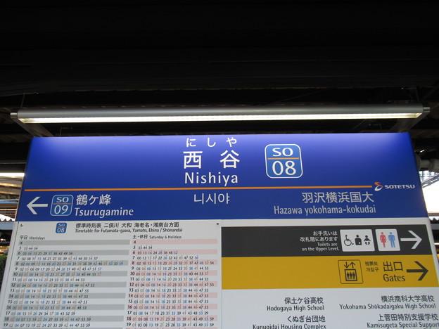 #SO08 西谷駅 駅名標【新横浜線 下り】