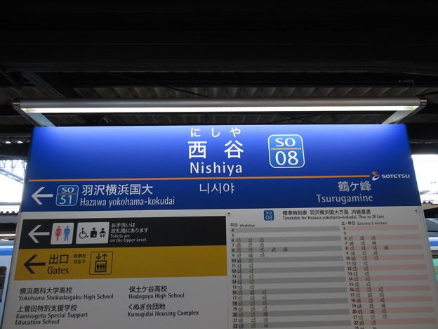 #SO08 西谷駅 駅名標【新横浜線】