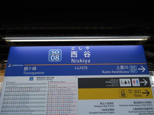 #SO08 西谷駅 駅名標【上り】