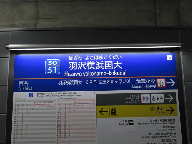 #SO51 羽沢横浜国大駅 駅名標【JR線方面】