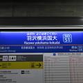 #SO51 羽沢横浜国大駅 駅名標【相鉄線方面】